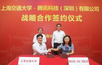 腾讯与上海交大达成战略合作  共同推进校园数字化转型