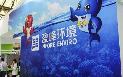 盈峰环境半年报公布:上半年实现营业收入25.25亿 利润总额2.47亿