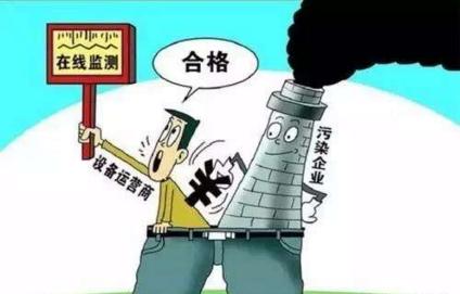 上海发布《环境监测数据弄虚作假行为调查处理办法(征求意见稿)》