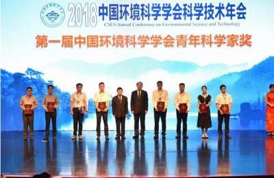 热点关注:第一届中国环境科学学会 青年科学家奖