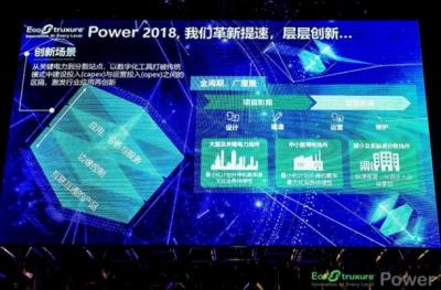 数据传递价值 赢领智能配电 施耐德电气升级EcoStruxure Power