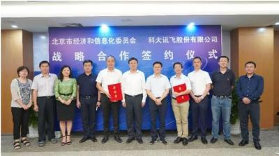 """北京经信委与科大讯飞签署战略合作协议,携手打造""""1+1+ N""""创新计划"""