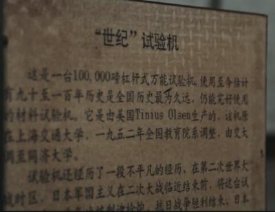 寻觅同济大学亚洲最古老试验机百年身世