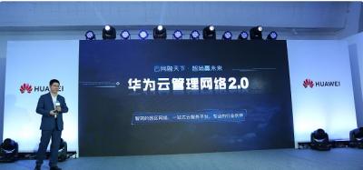 华为正式发布云管理网络2.0,与上海文骋等行业伙伴进行合作