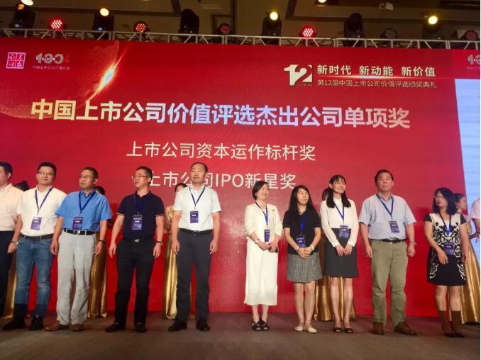 合盛硅业获中国上市公司IPO新星奖