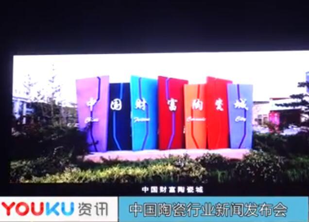中国建筑装饰装修材料协会陶瓷分会成立大会暨中国陶瓷行业新闻发布会