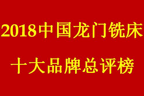 """""""2018年度中国龙门铣床十大品牌总评榜""""揭晓"""