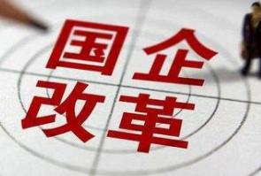 """易华录进入国企改革""""双百企业""""名单"""