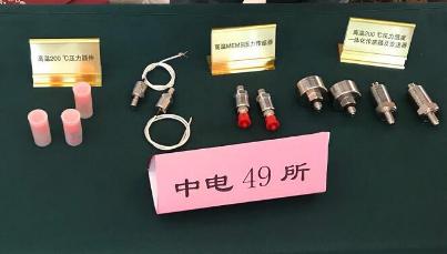 """49所自主研发高端压力传感器 ,""""三高""""品质备受关注"""