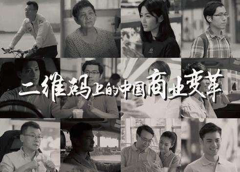 微信支付官方行业纪录片:二维码上的中国商业变革