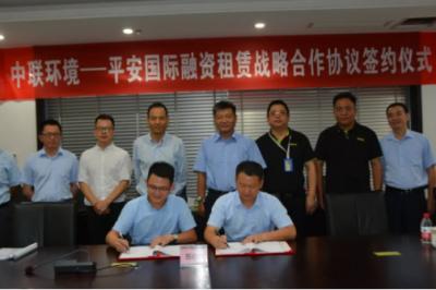 中联环境与平安租赁开启战略合作 构建环境产业合作新平台