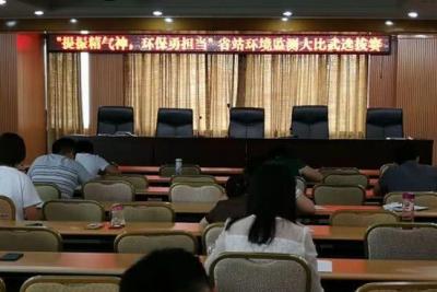 福建省环境监测中心站举办全省环境监测技能大比武