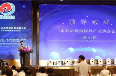 机械模具产业发展新趋势高峰论坛在东莞胜利召开