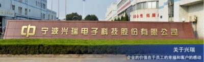 电子制造商兴瑞科技今日招股,用于研发中心改造项目的投入