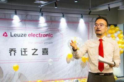 德国劳易测电子中国总部乔迁新址,喜迎发展新篇章