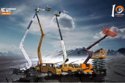 安徽柳工决战蓝海!高空作业设备分公司正式挂牌成立