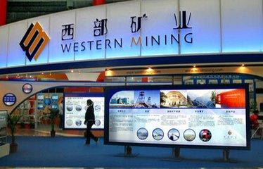 """西部矿业拟12.5亿竞买3亏损矿企 借此为参股的西钢集团""""输血"""""""