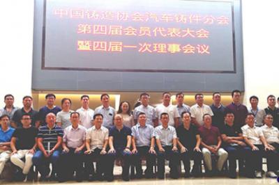 中国汽车轻量化铸造技术交流会:齐聚林州,共谋汽车铸件发展大业