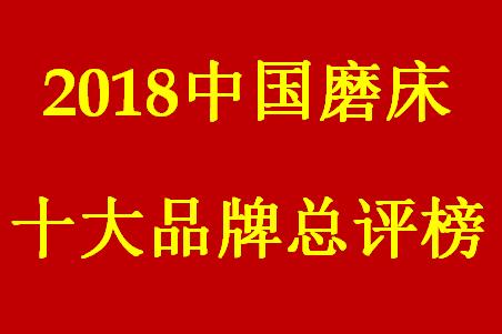 """""""2018年度中国磨床十大品牌总评榜""""揭晓"""