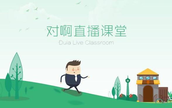 中业教育子公司天龟:发力在线教育,布局直播课堂