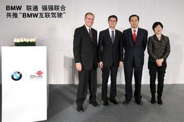 中国联通和宝马签署协议 共同开展下一代移动通信业务