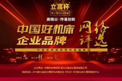 """立嘉杯""""中国好机床""""企业品牌网络评选圆满落幕(附全名单)"""
