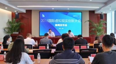 2018国际虚拟现实创新大会:将发布虚拟现实白皮书和产业地图