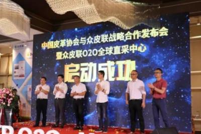 中国皮革协会战略投资众皮联暨O2O全球直采中心正式启动
