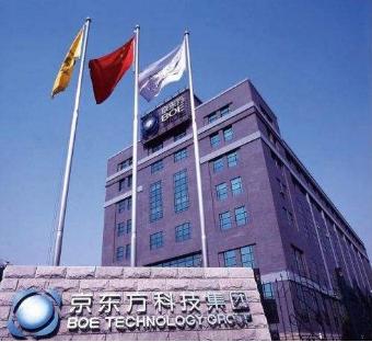 京东方8个月市值蒸发800亿,政府补助贡献2/3净利润