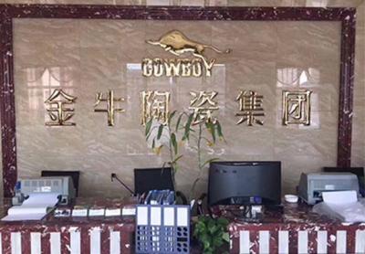 江西金牛陶瓷申请破产,多家抛光砖企业倒下的背后