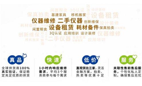 """杭州检测家:利用""""互联网+""""解决仪器租赁的三大痛点"""