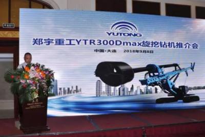 郑宇重工YTR300Dmax旋挖钻机推介会在大连隆重召开