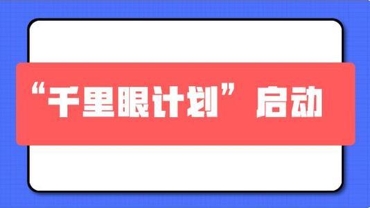 """8月份预警网格名单发布 生态环境部""""千里眼""""执法效力初显"""