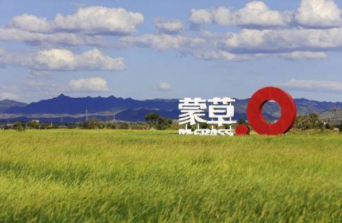 蒙草生态中标1.22亿元镶黄旗新宝拉格镇园林景观绿化工程PPP项目