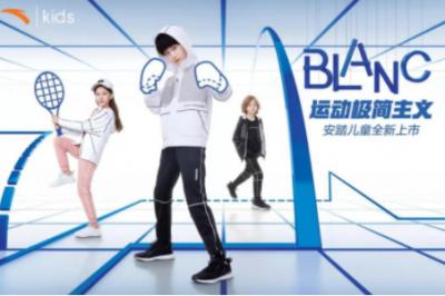 """安踏儿童发布全新""""运动极简主义""""概念Blanc系列"""