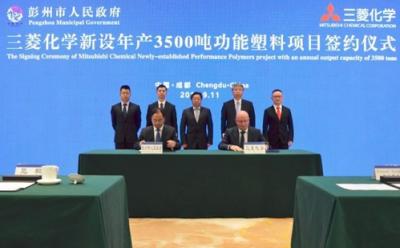三菱化学年产3500吨功能塑料项目落户四川彭州