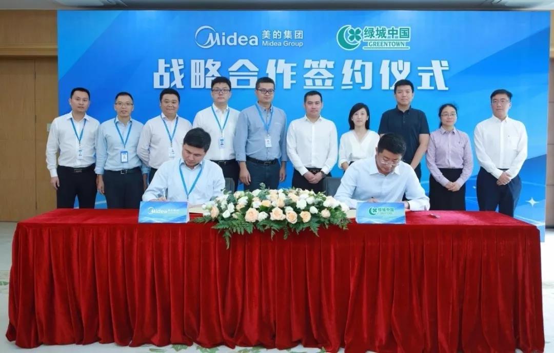 美的集团与绿城中国签署战略协议 开展多维度合作