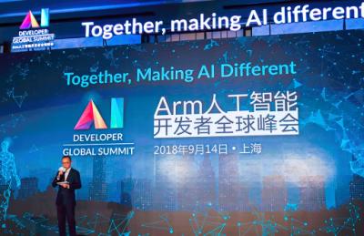 首届Arm人工智能开发者全球峰会:联合发布人工智能平台EAIDK