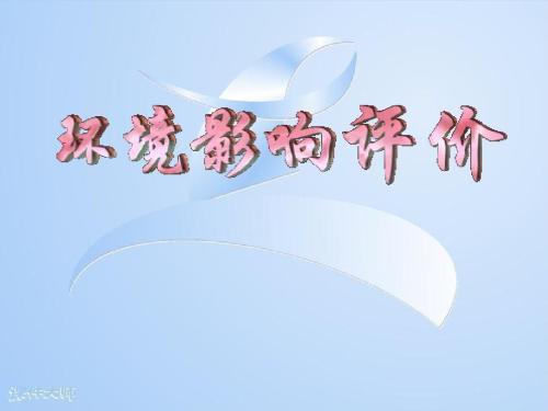 福建省环保厅通报17年第三、第四季度环评价机构考核情况