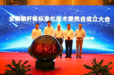 全国碳纤维标准化技术委员会落户江苏,将研制碳纤维领航标准