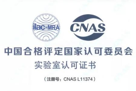 恒洁研发中心实验室获国家CNAS认证