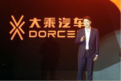 大乘汽车正式发布!一个新的中国汽车品牌诞生了