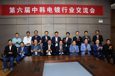 第六届中韩电镀行业交流会,完善了中韩渠道建设