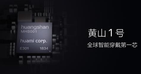 """华米科技新品发布会:全球首款可穿戴AI芯片""""黄山1号""""流片成功!"""