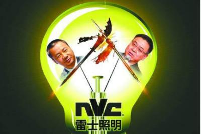 专访雷士董事长 | 王冬雷:中国照明企业的机遇与挑战
