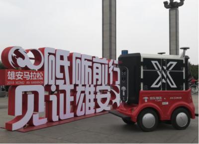 智能物流助力2018雄安马拉松,京东无人科技成为大赛亮点