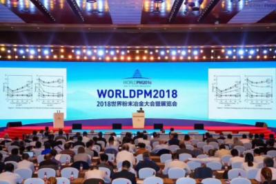 首次落户中国,世界粉末冶金大会盛大开幕!