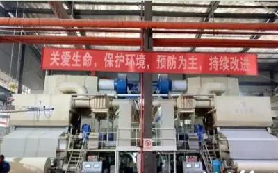 鼎昌造纸机械与阿尔纸业签订2台卫生纸机改造协议