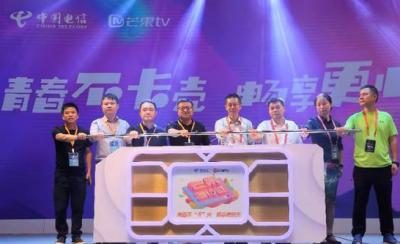 芒果TV携手中国电信共同举办2018芒果通行证推介会