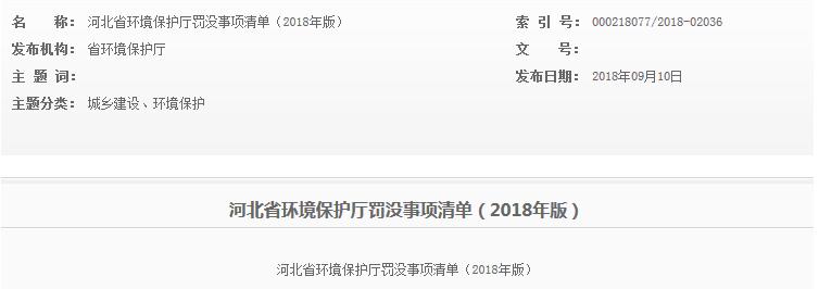 河北省环保厅发布河北省省级罚没事项清单(2018年版)